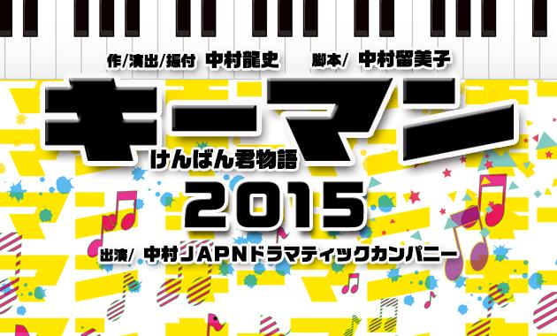 2015_key
