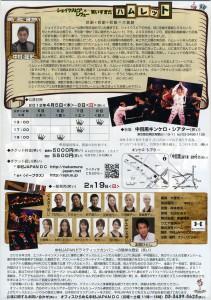 2012chirashi-ura-new