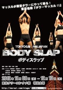 bodyslap-omote