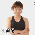 erika_mizuno