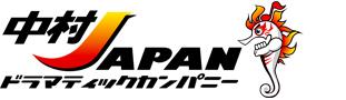中村JAPANドラマティックカンパニー公式サイト